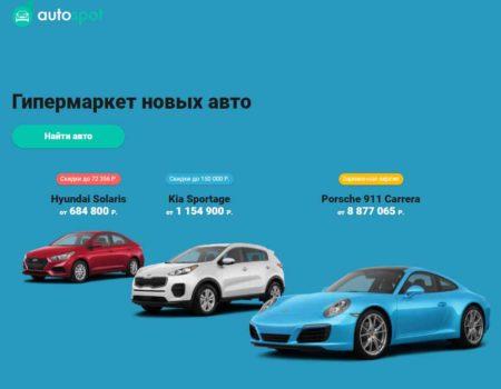Сайт Автоспот