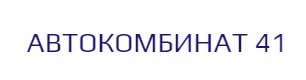 Логотип Автокомбинат № 41