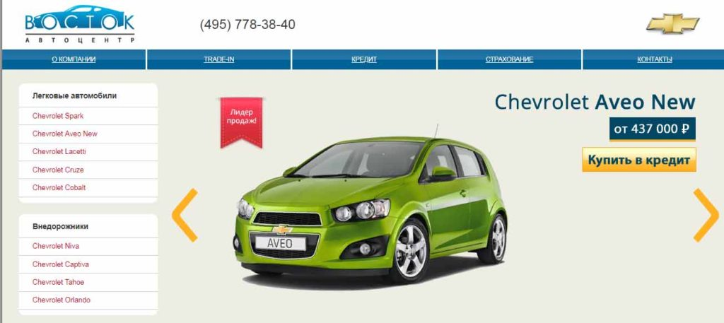 Хороший автосалон шевроле в москве как при покупке машины узнать о аресте или залоге